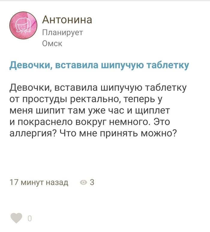 Женские форумы №163 Женский форум, Бред, Скриншот, Drdoctor, Длиннопост
