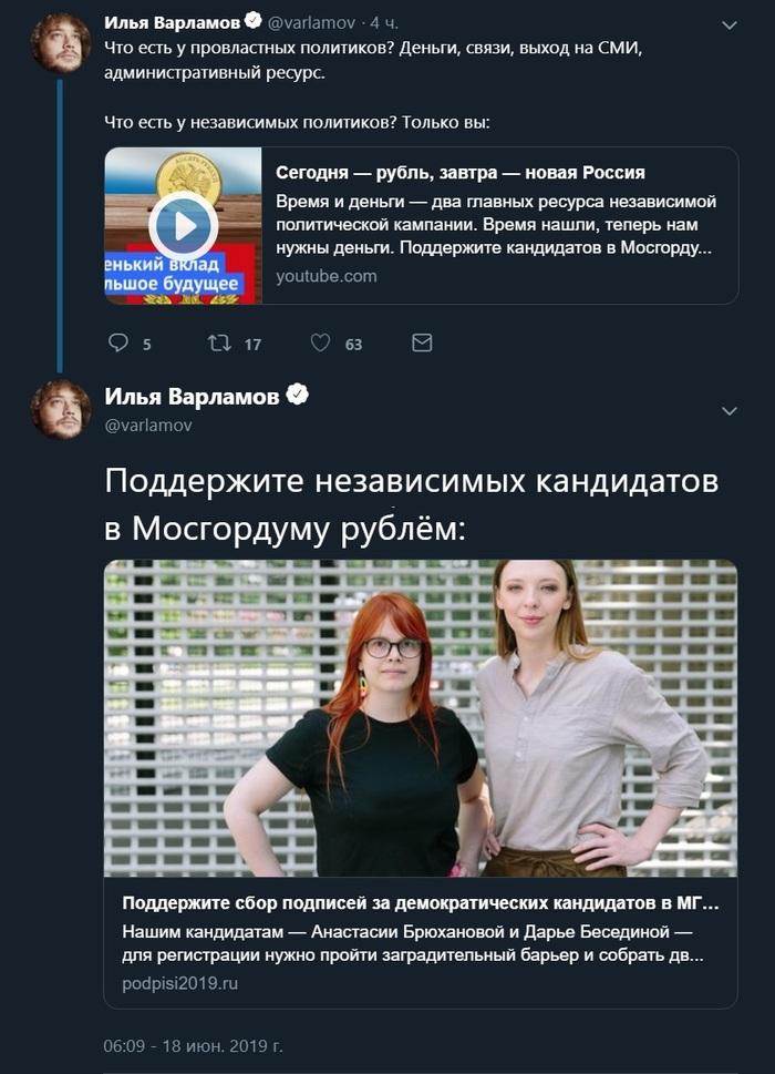 Кандидатки Одуванав Мосгордуму Политика, Выборы, Длиннопост
