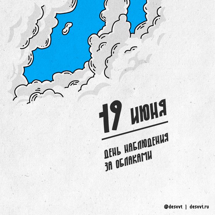 (201/366) 19 июня день наблюдения за облаками! Проекткалендарь2, Рисунок, Иллюстрации, Облака, Небо