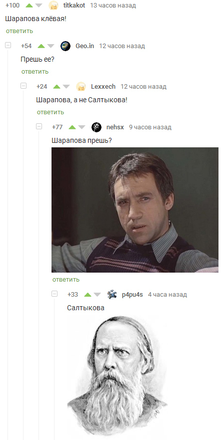 Шарапова и Салтыкова Мария Шарапова, Шарапов, Скриншот, Комментарии на Пикабу