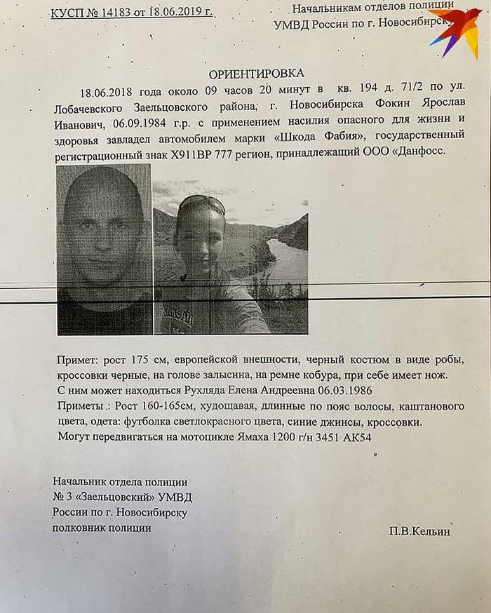 «Она молила полицию: «Спасите!»: омоновец угнал машину и похитил на ней свою бывшую – известную бегунью Негатив, Похищение, Розыск, Длиннопост, Новосибирск