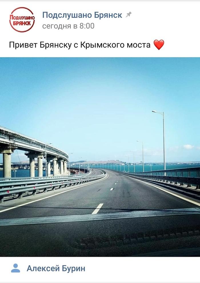 Если этим людям показать железную дорогу со стороны, то в поезд они больше не сядут Скриншот, Мост, Вконтакте, Комментарии