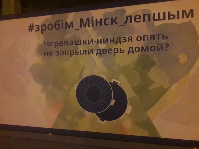 Реклама минского портала Мой Город