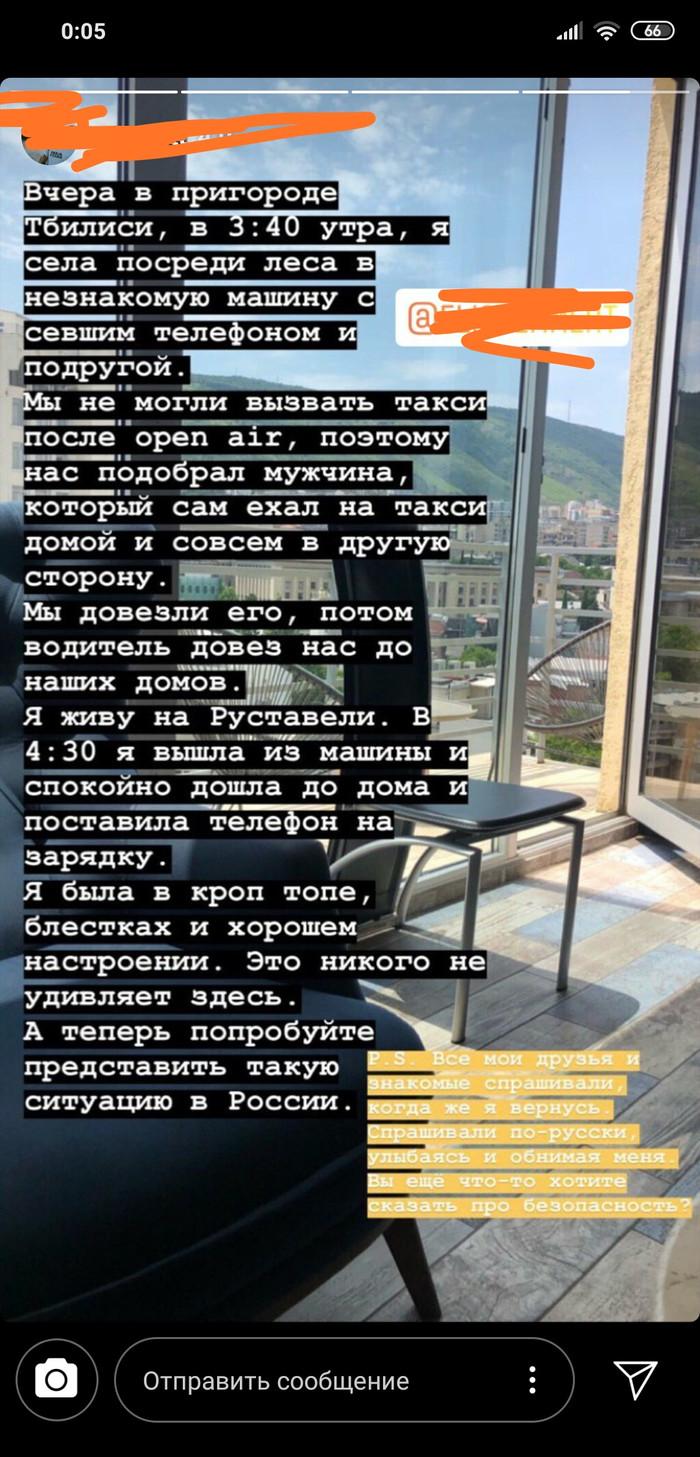 """Какая глупость """"facepalm"""" Instagram, Мысли, Глупость, Грузия"""