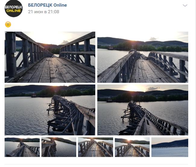 Спасите, помогите!!! Белорецк, Мост, Башкортостан