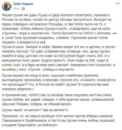 """""""Росія - окупант"""", - у Грузії тривають протести - Цензор.НЕТ 3233"""