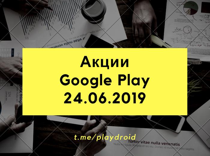 24.06.2019 - Бесплатные приложения и игры Google Play. Халява, Android, Apk, Google Play, Длиннопост