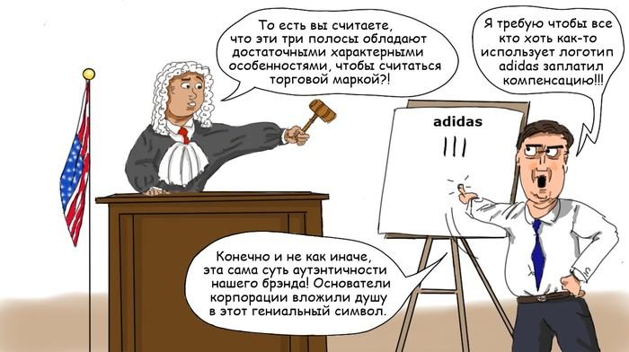 Новость # 100 Европейский суд отказался признавать логотип adidas торговой маркой Шутка, Новости, Юмор, Комиксы, Суд, Adidas, Длиннопост