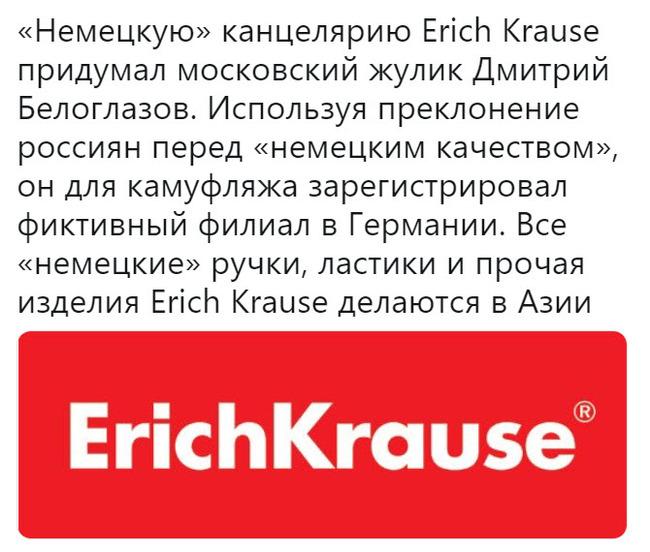 ПроErich Krause не знал, хотя схема проверенная. А канцелярия неплохая вышла и игру зачётную поддержал. Я к таким без претензий. Своя игра, Канцелярия, Бизнес, Erich Krause