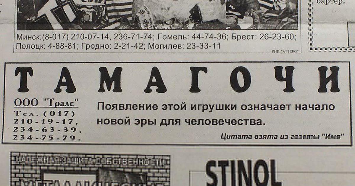 природой рекламы из газет с картинками чито картинки