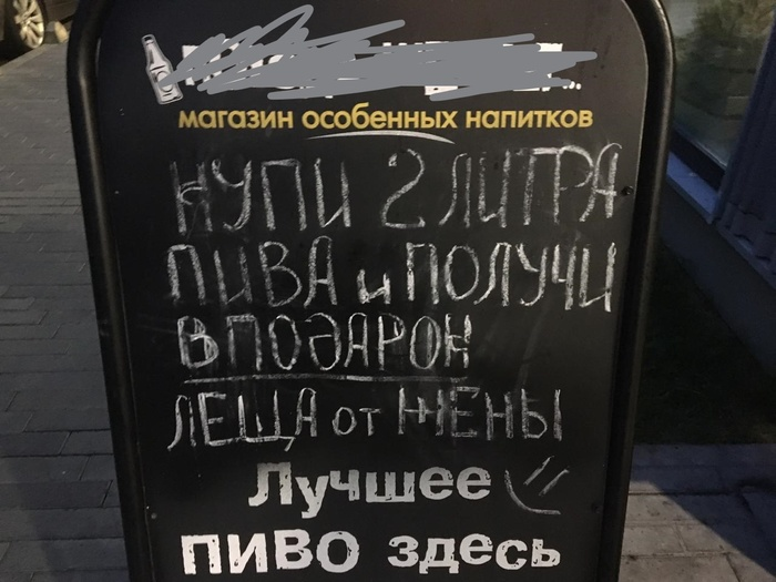 Пивная у дома