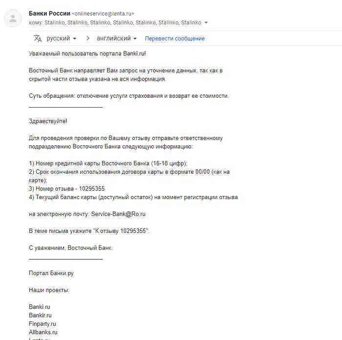 Блокируйте аккаунты мошенников Мошенничество, Спам, Банк, Оператор, Гифка, Длиннопост, Антимошенник Баян