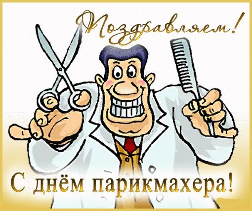Поздравляю друзья мои Парикмахерская, Ножницы, Профессиональный праздник, Гифка