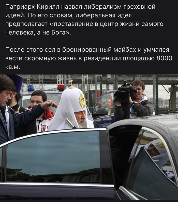 Патриарх Кирилл и бесы