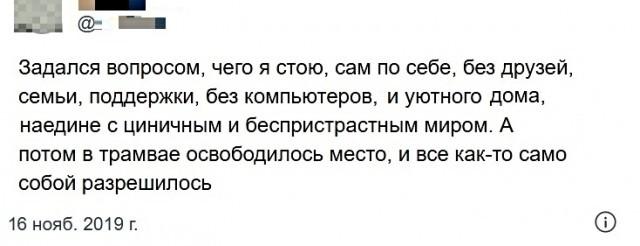 Место освободилось)