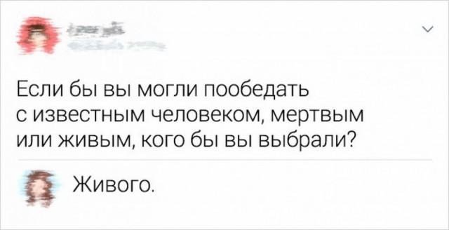С живым как-то веселее)