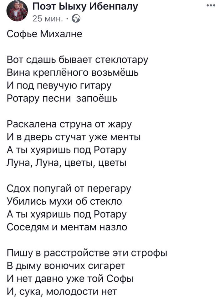 Софье Михайловне