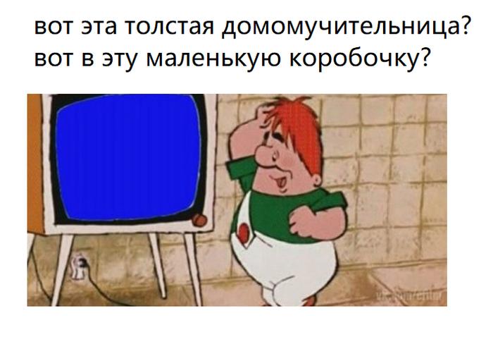 Картинки карлсон с телевизором