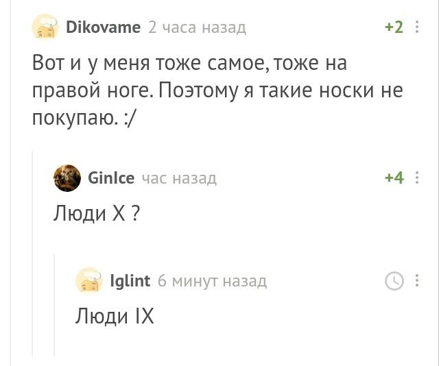 Люди икс Комментарии на Пикабу, Носки, Пальцы, Длиннопост
