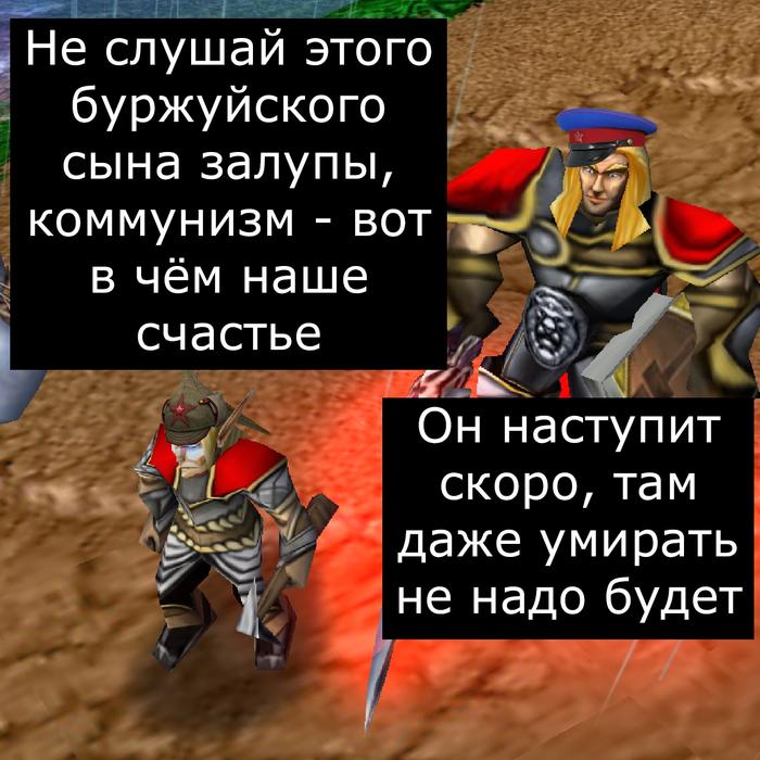 Выбор очевиден Врата Оргриммара, Игры, Компьютерные игры, Мат, Алкопанда, Warcraft, Warcraft 3, Длиннопост