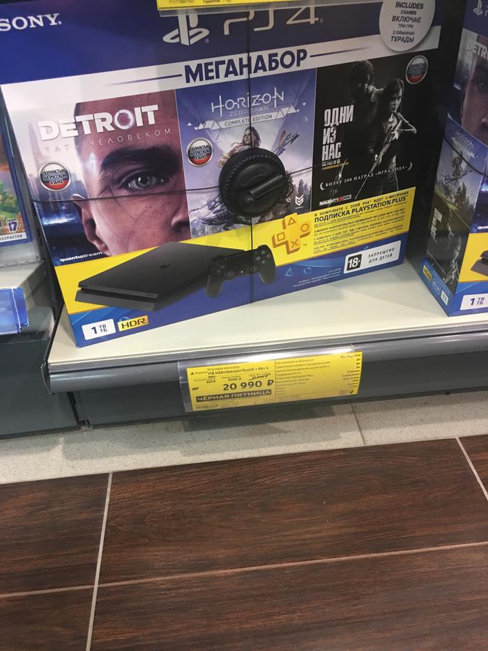 Мвидео и гарантия низкой цены Мвидео, Акции, Черная пятница, Playstation 4, Длиннопост