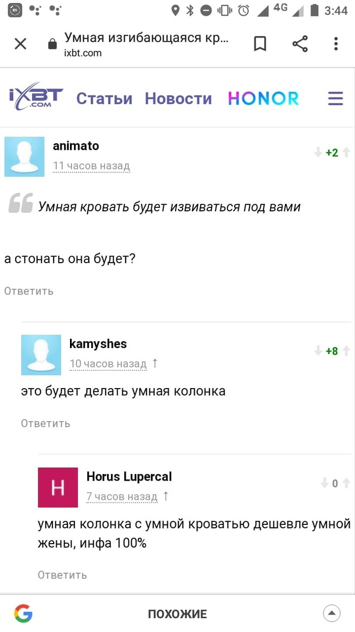 Обсуждение умной кровати от xiaomi))))