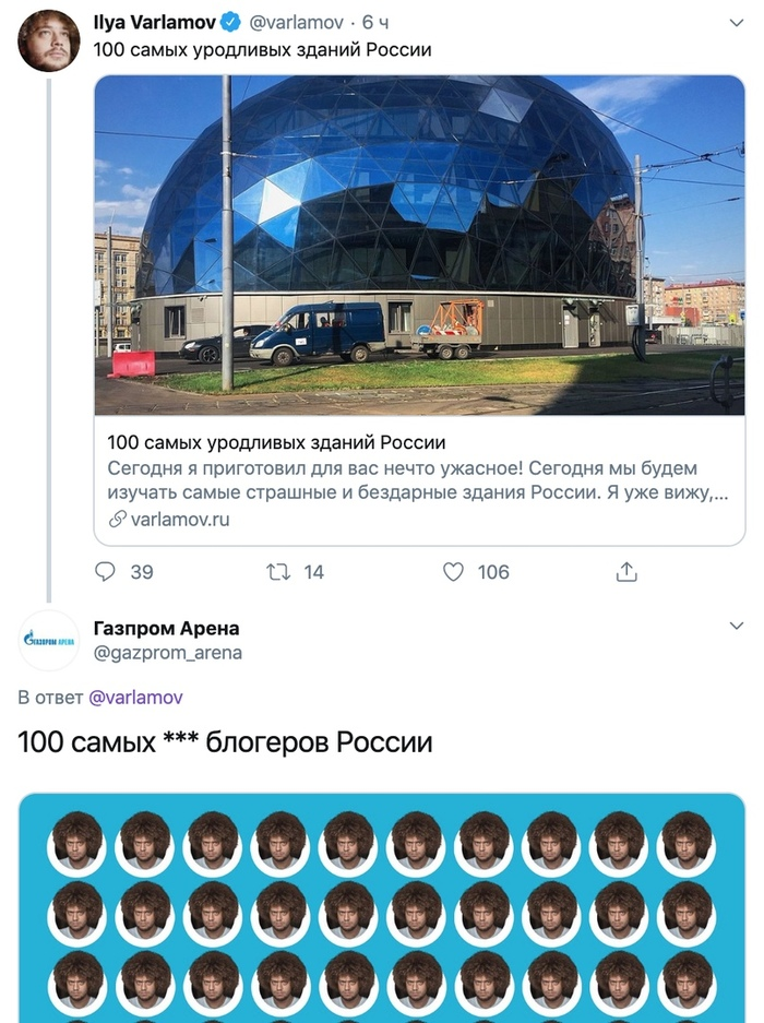 Сам дурак! Twitter, Текст, Скриншот, Варламов, Санкт-Петербург, Стадион