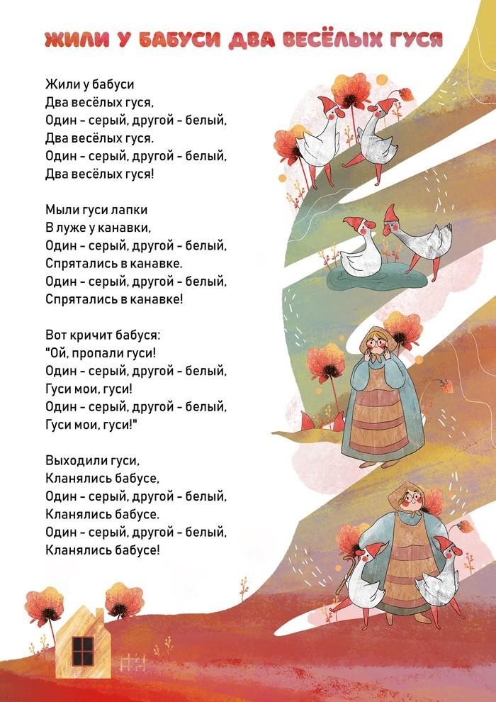 Иллюстрации к песне о весёлых гусях