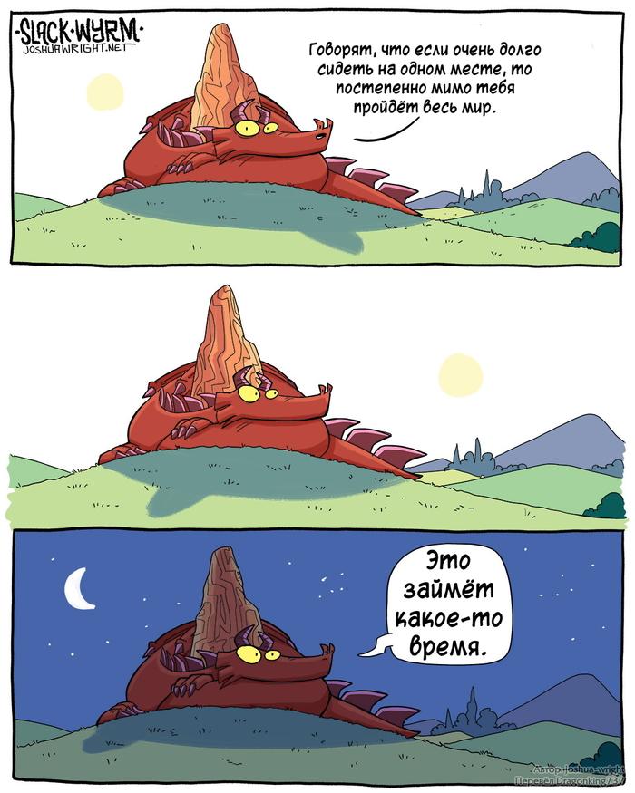 Оправдание для лени Комиксы, Joshua-Wright, Slack wyrm, Перевел сам