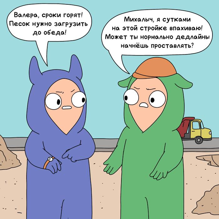 Стройка Шони, Юмор, Комиксы, Дети, Работа, Длиннопост