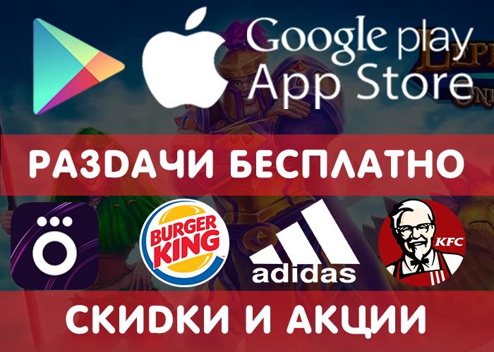 Раздачи Google Play и App Store от 18.12 (временно бесплатные игры и приложения)  другие промики, акции, скидки, раздачи!