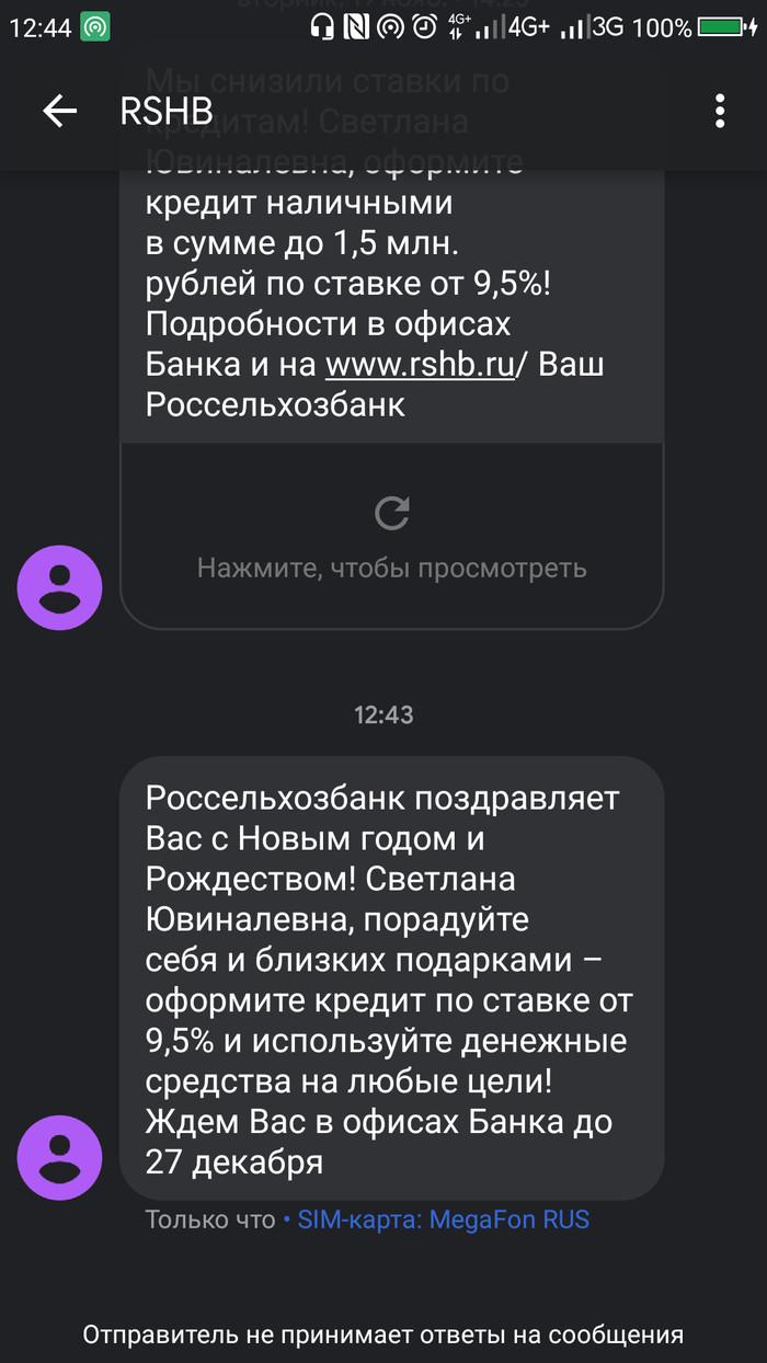 Кредит россельхозбанка 12