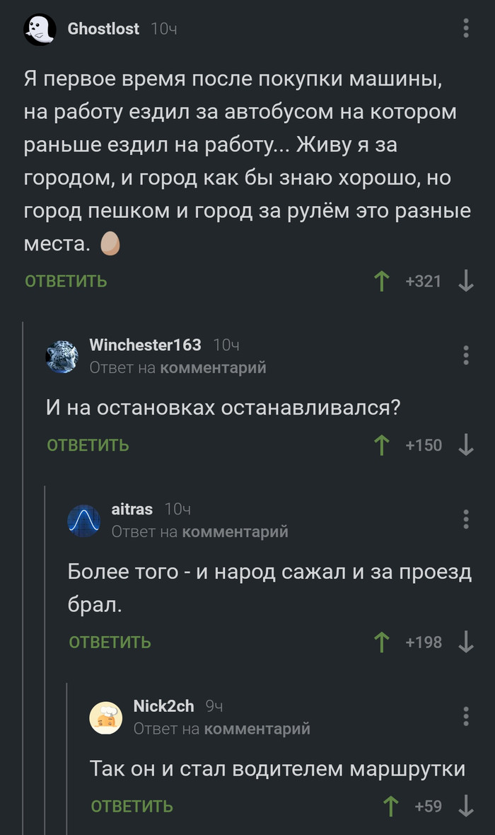 Эволюция водителя)