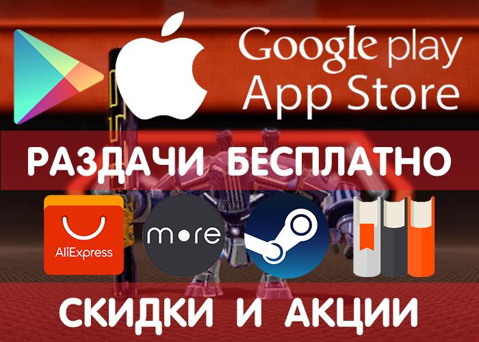 Раздачи Google Play и App Store от 6.01 (временно бесплатные игры и приложения)  другие промики, акции, скидки, раздачи!