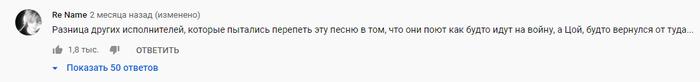 Очень точный комментарий, под песней - Виктор Цой - Кукушка
