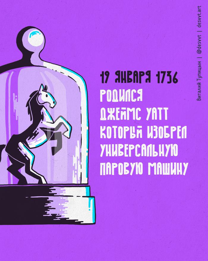 #НаучныйКалендарь - 19 января родился Ватт Научныйкалендарь, Рисунок, Иллюстрации, Ватт, Лошадиные силы, Паровая машина, Мощность