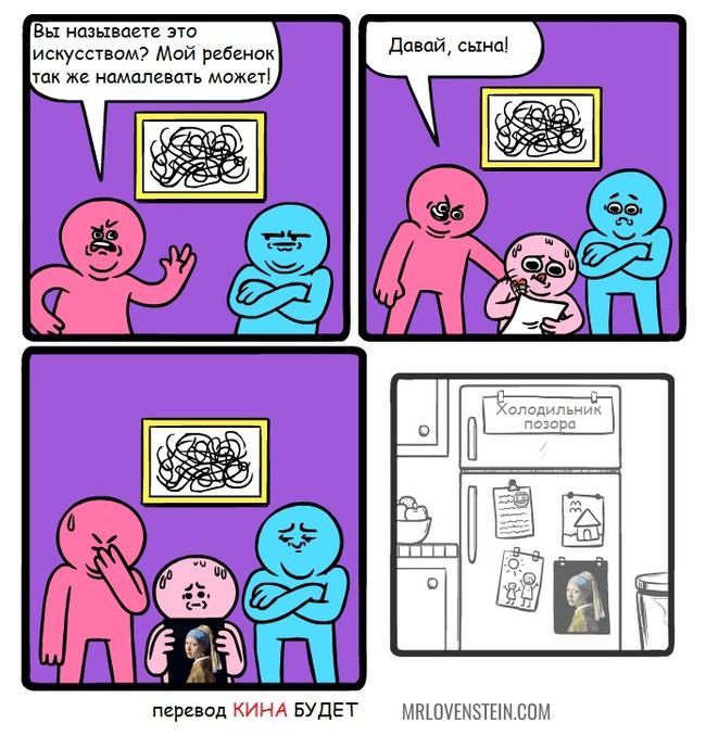 Про искусство...