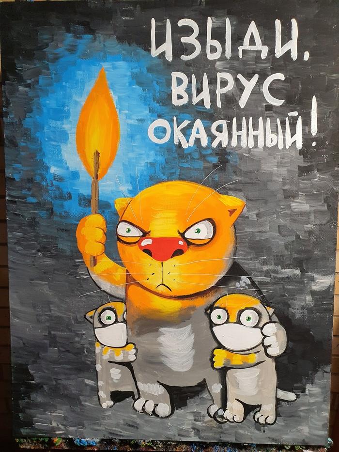 Вася Ложкин: Вирус