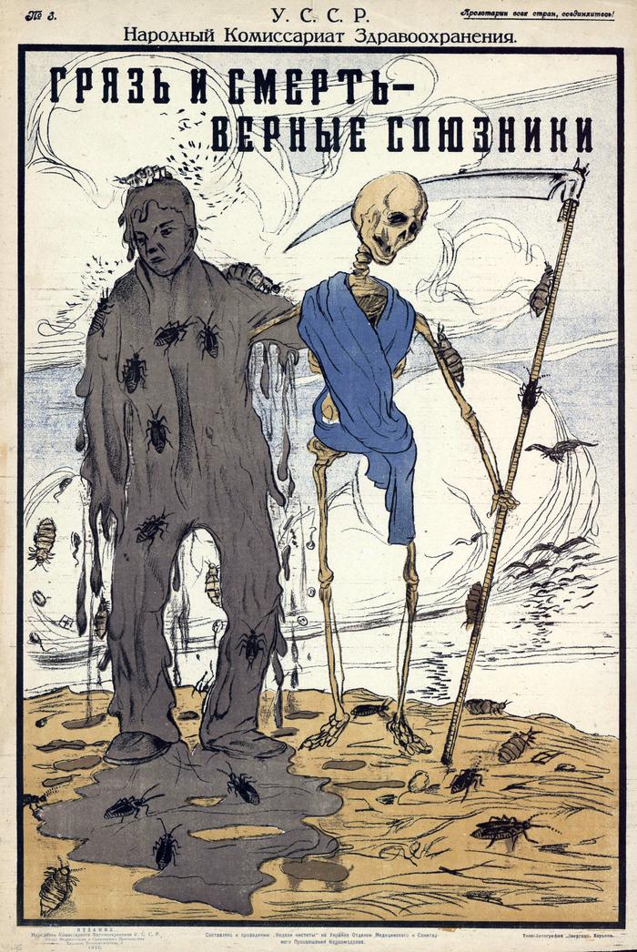 Грязь и смерть верные союзники. УССР, 1920