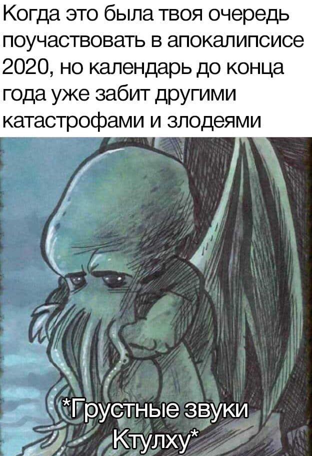Бедный Ктулху