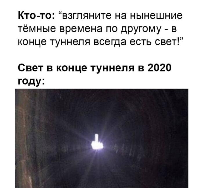 свет в конце тоннеля прикольные картинки декор
