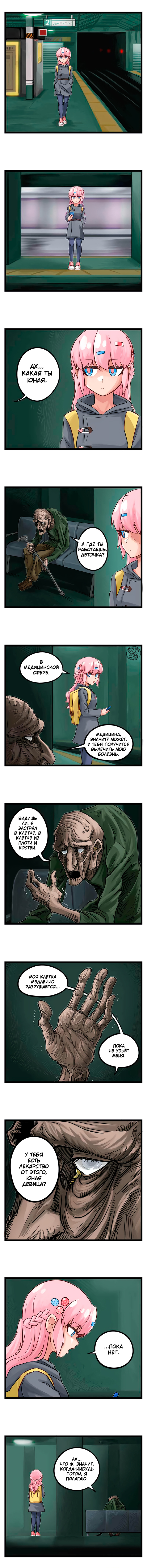 Клиника кошмаров Clinic of Horrors. Эпизод 40. Клетка плоти