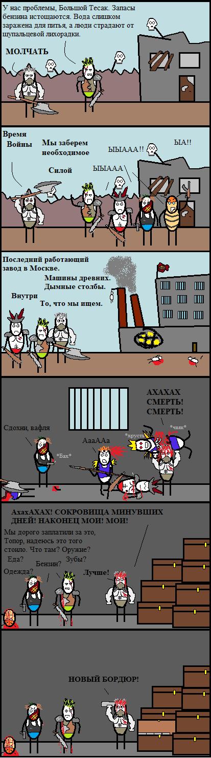 Постапокалиптическое