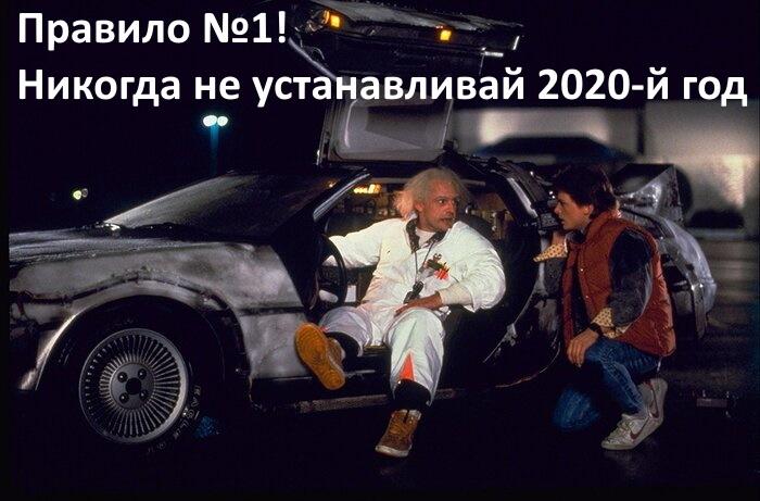 Назад в будущее... 2020 год