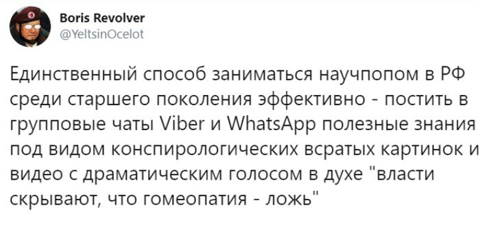 Научпоп в России