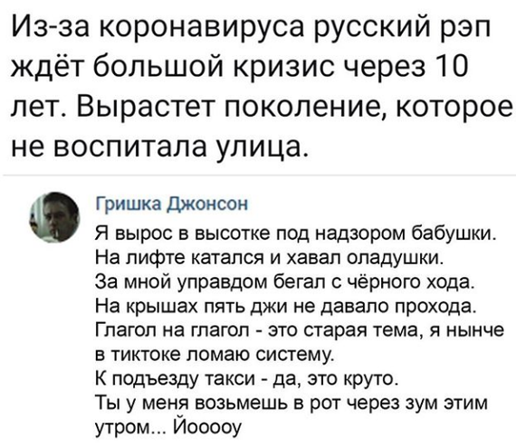 Русский рэп vs коронавирус