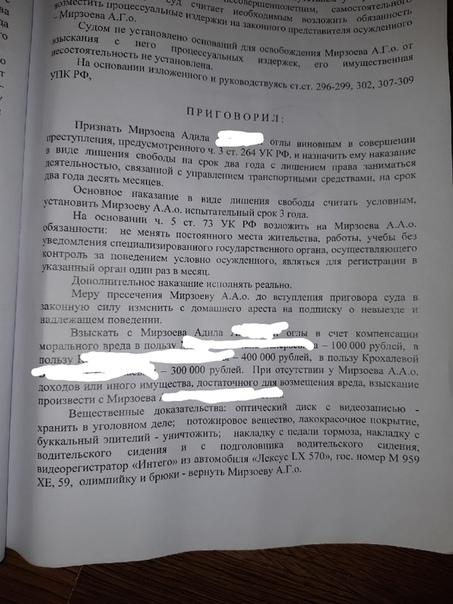Lexus насмерть сбил девушку в Перми. Продолжение