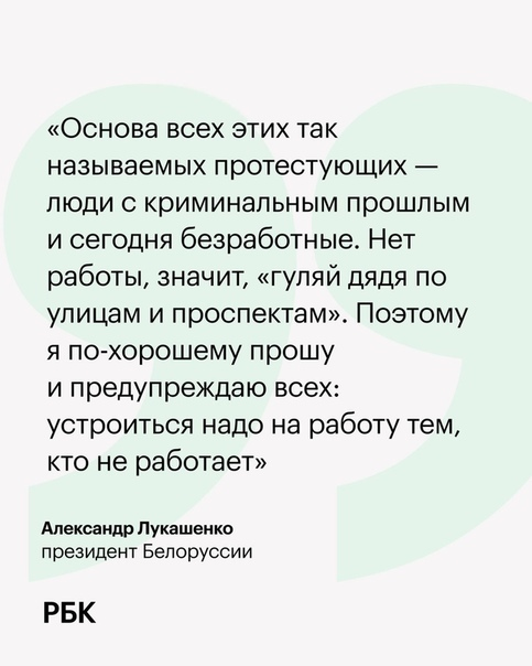 Лукашенко про протестующих