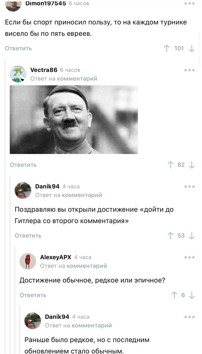 Дойти до Гитлера