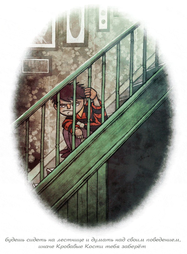 Кровавые Кости Комиксы, Перевод, Гифка, Ужасы, Brian Coldrick, Behind you, Перевел сам